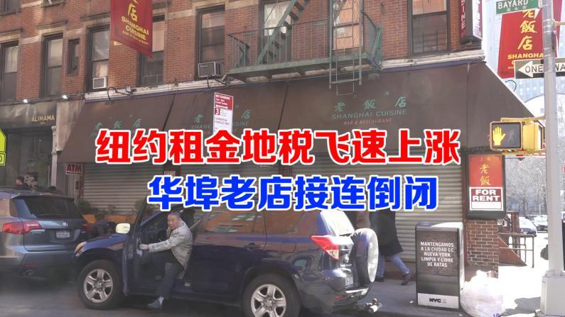 纽约租金地税飞速上涨 华埠老店接连倒闭