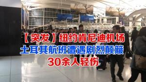 【突发】纽约肯尼迪机场 土耳其航班遭遇剧烈颠簸 30余人轻伤