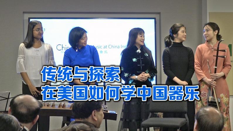 传统与探索:在西方教授中国音乐 巴德美中音乐研习院研讨会3/11举行
