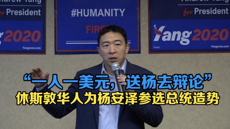 距离辩论一步之遥!休斯敦华人为杨安泽参选总统造势