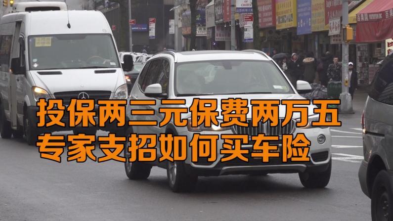 投保两三元保额两万五 专家支招如何买车险