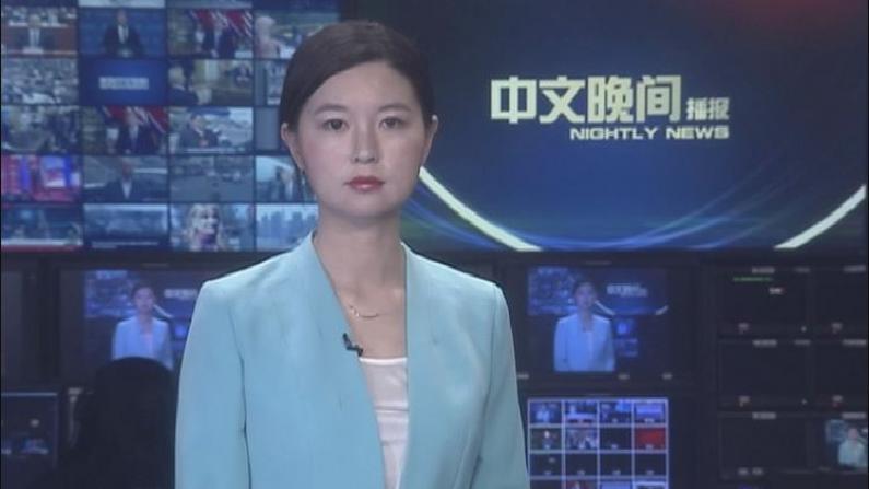 2019年03月10日中文晚间播报