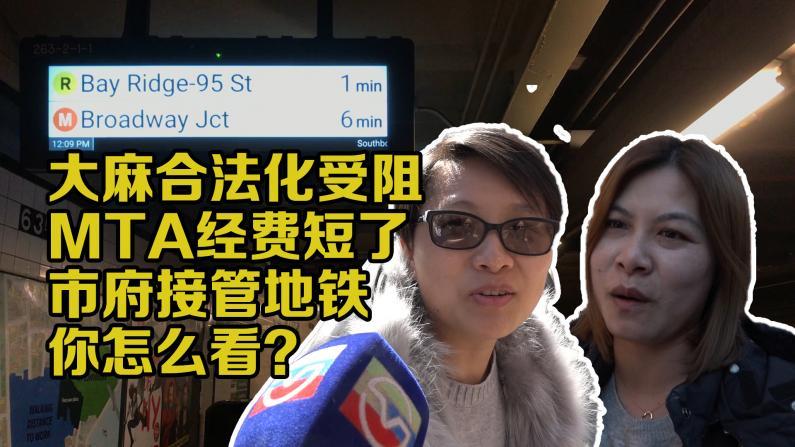 纽约市府接管MTA 民众怎么看?