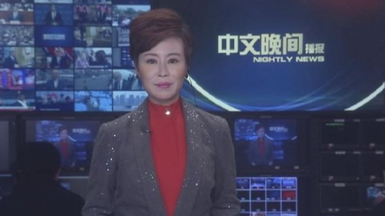 2019年03月11日中文晚间播报