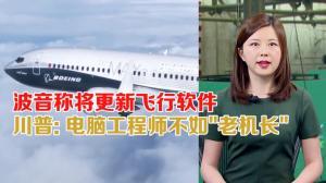 超20国禁飞涉事机型 波音称将更新飞行软件
