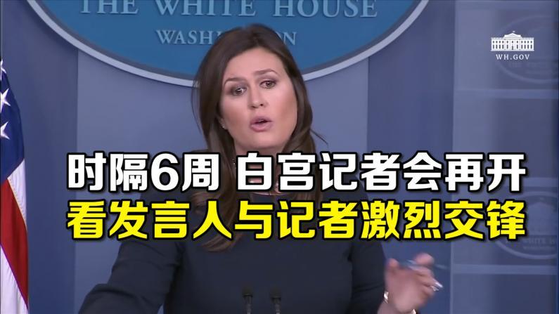 时隔6周 白宫记者会再开 看发言人与记者激烈交锋