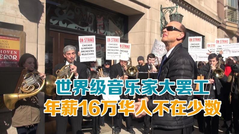 世界级音乐家大罢工 不乏年薪16万华人