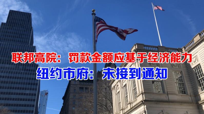 联邦高院:罚款金额应基于经济能力 纽约市府:未接到通知