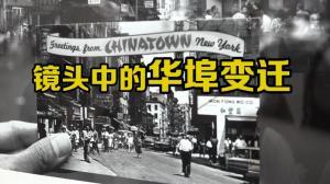 镜头中的华埠变迁 纽约曼哈顿摄影展讲述华埠故事