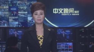 2019年03月12日中文晚间播报