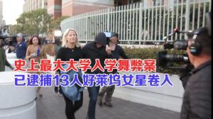 史上最大入学腐败案 涉案13人被捕
