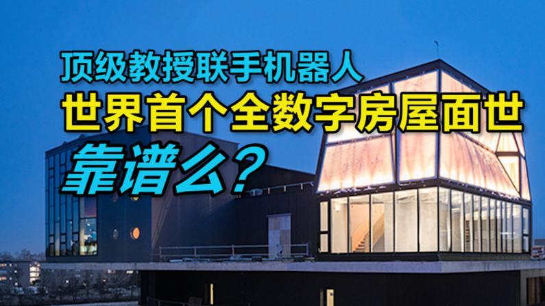 世界首个全数字化房屋面世 主创:建筑市场将迎巨变!