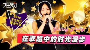 Yating Zhang 在歌唱中时光漫步