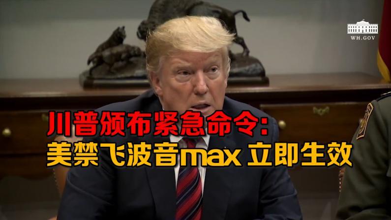 川普颁布紧急命令:美禁飞波音max 立即生效