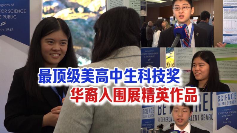 小年纪大梦想 全美最大高中科技赛 华裔生亮眼