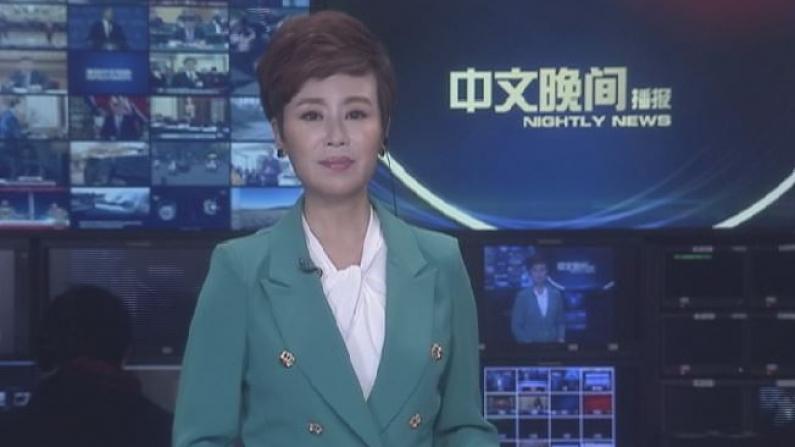 2019年03月13日中文晚间播报