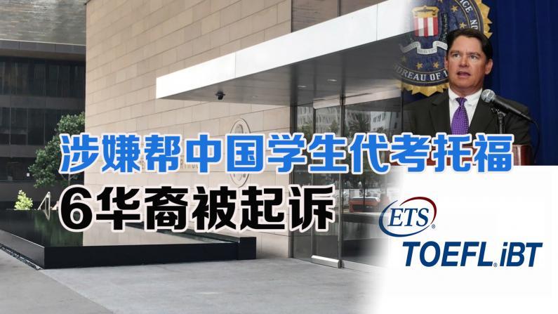 6华裔涉嫌为中国学生代考托福 遭联邦逮捕起诉
