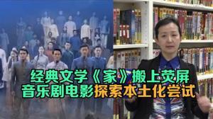 中国音乐剧电影《家》参加奥斯汀西南偏南电影展 展音乐剧电影民族化尝试