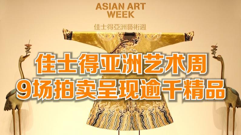 佳士得亚洲艺术周 9场拍卖呈现亚洲艺术杰作