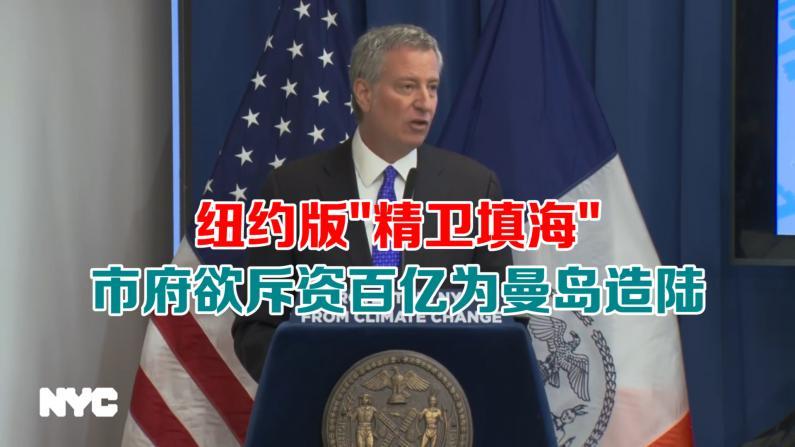 """纽约版""""精卫填海"""" 市府欲斥资百亿为曼岛造陆"""