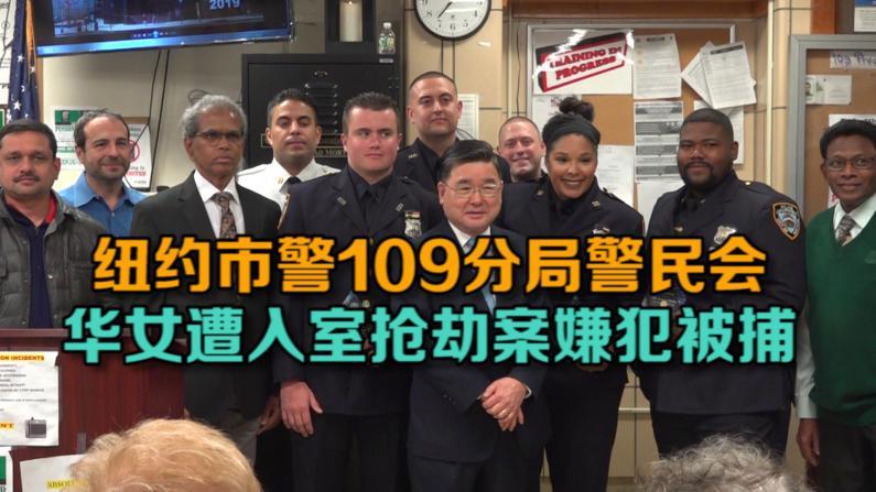 纽约市警109分局警民会 华女遭入室抢劫案嫌犯被捕