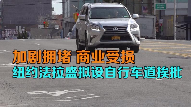 忧加剧拥堵商业受损 纽约法拉盛拟设自行车道挨批