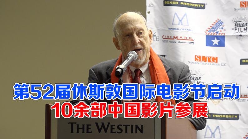 第52届休斯敦国际电影节启动 10余部中国影片参展