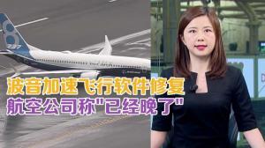 """波音加速软件修复 航空公司称""""已经晚了"""""""