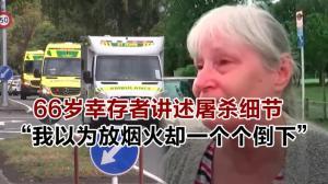 """66岁幸存者讲述屠杀细节 """"我以为放烟火却一个个倒下"""""""