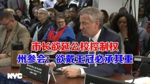 市长欲延公校控制权 州参会:欲戴王冠必承其重