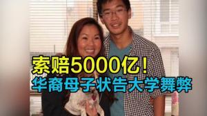 索赔5000亿!华裔母子状告大学舞弊寻求公平入学