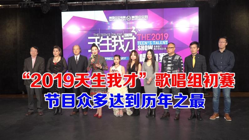 """""""2019天生我才""""歌唱组初赛 节目众多达到历年之最"""