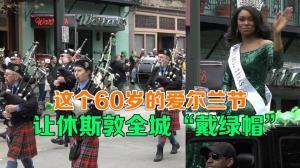 休斯敦举行第60届圣帕特里克节大游行 致敬爱尔兰文化