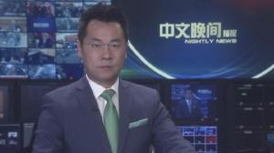 2019年03月16日中文晚间播报