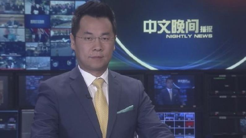 2019年03月17日中文晚间播报