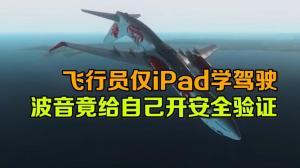 飞行员仅iPad学驾驶 波音竟给自己开安全验证