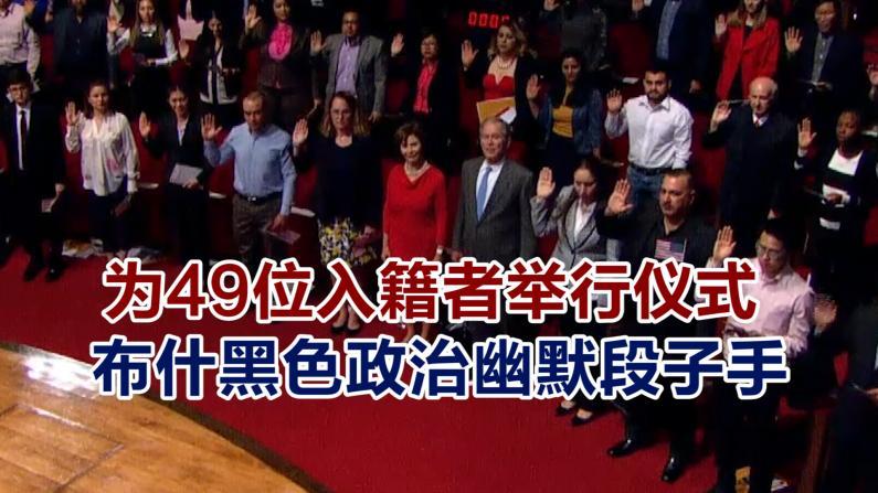 为49位入籍者举行仪式 布什黑色政治幽默段子手