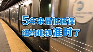 纽约地铁延误得到改善 MTA:仍需更多维修资金