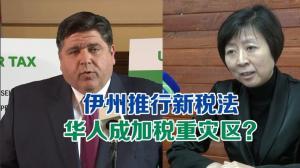 伊州推行新税法 华人成加税重灾区?