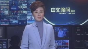 2019年03月18日中文晚间播报