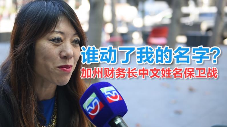 谁动了我的名字?加州财务长联手华裔议员共同守卫中文名