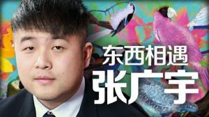 [纽约会客室]张广宇:东方遇见西方