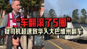 """""""车翻滚了5圈"""" 疑司机超速致华人大巴维州翻车"""