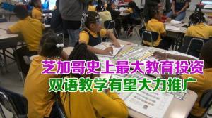 芝加哥投入史上最大教育投资 双语教学有望大力推广