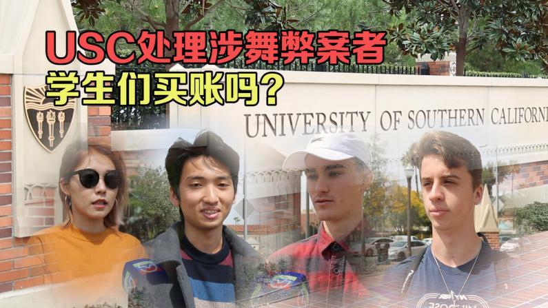 USC宣布暂停涉入学舞弊案学生课程注册 能否还校园公平?