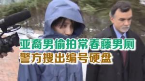亚裔男偷拍常春藤男厕 警方搜出编号硬盘