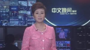 2019年03月19日中文晚间播报