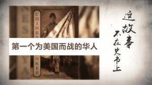 【这不是不在史书上】第一个为美国而战的华人