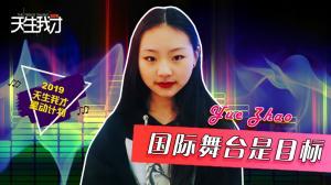 Yue Zhao:国际舞台是目标