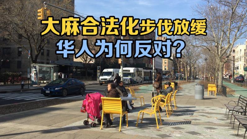 纽约州娱乐大麻合法化步伐放缓 华人为何反对?